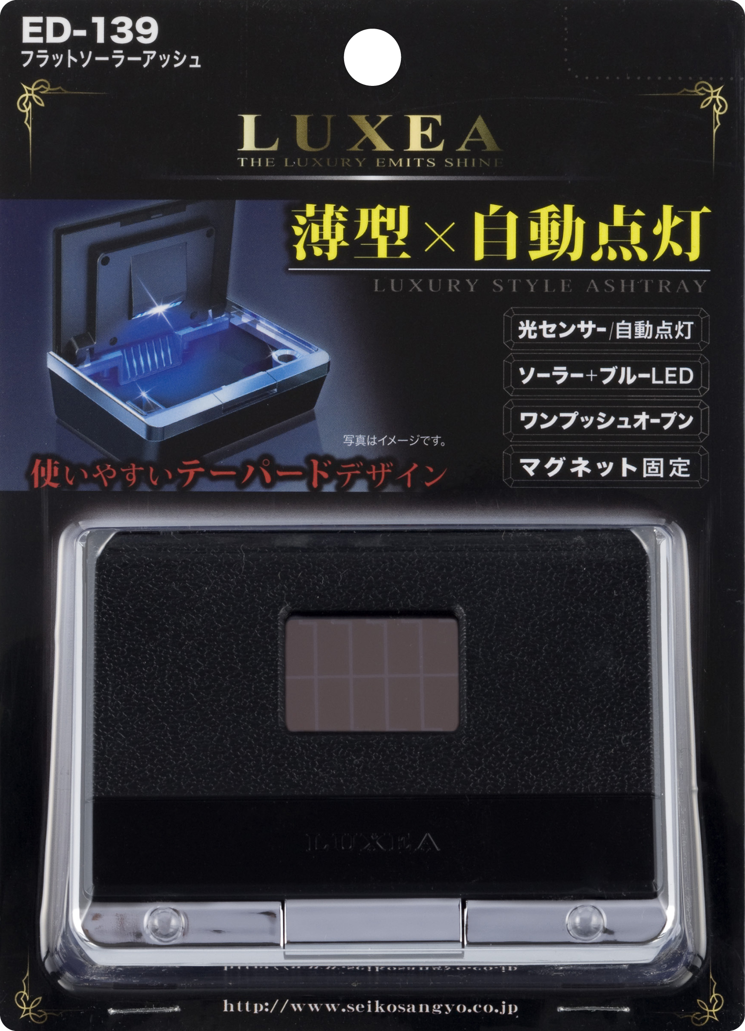 LTD ED-139 Flat Car Ashtray Solar Powered LED Automatically Activate Nighttime High Volume Designed in Japan EXEA SEIKOSANGYO CO.